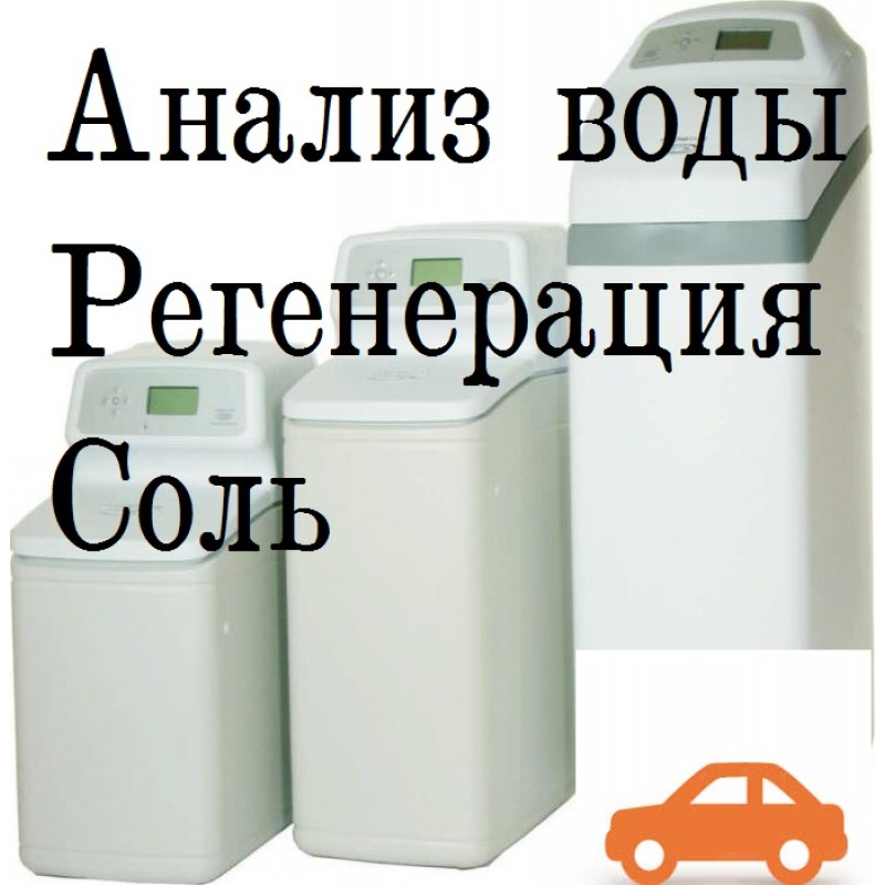 Start-up water softener in Kiev region