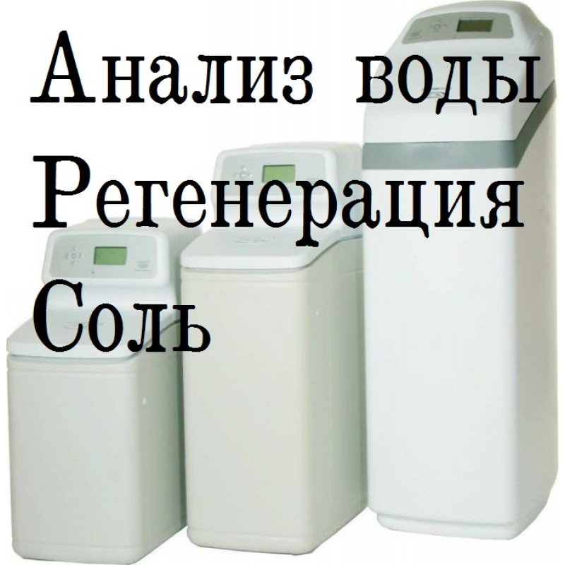 Start-up water softener in Kiev