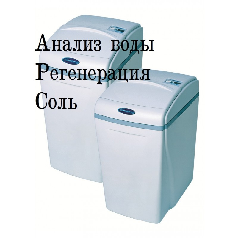 Start-up waterboss water softener in Kiev