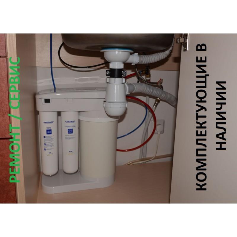 Refit reverse osmosis aquaphor morion in Kiev