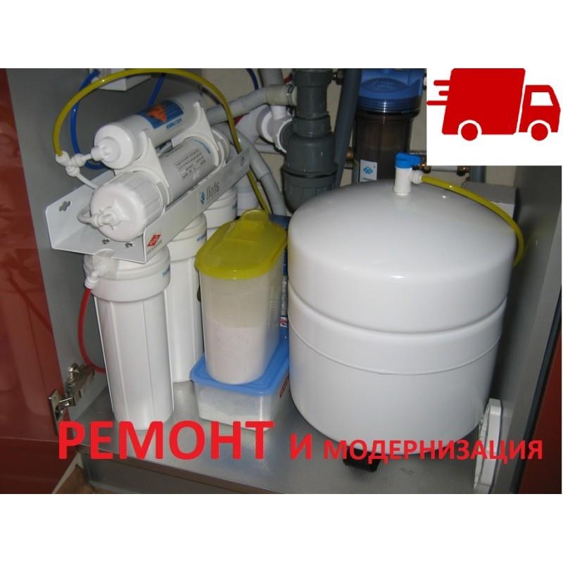 Refit reverse osmosis in Kiev region