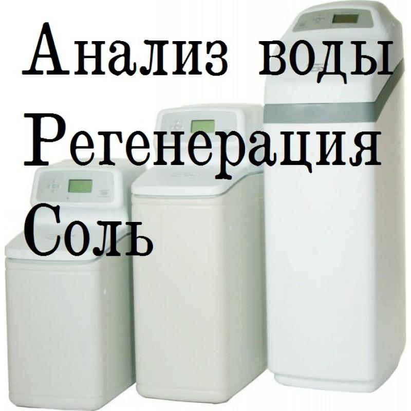 Start-up water softener in Kiev